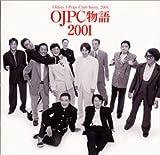 OJPC物語2001