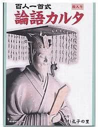 百人一首式論語カルタ(絵入り)