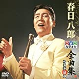 DVDカラオケ全曲集 ベスト8 春日八郎 1[DVD]