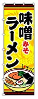 のぼりらんど のぼり旗 味噌ラーメン H2700mm×W900mm ※受注生産品