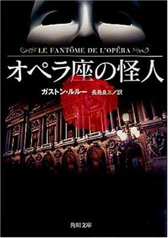 オペラ座の怪人 (角川文庫)の詳細を見る