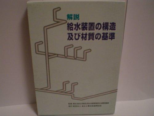 解説 給水装置の構造及び材質の基準