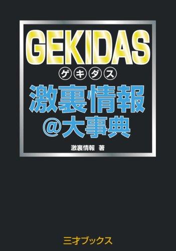 GEKIDAS激裏情報@大事典の詳細を見る