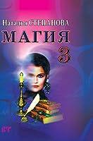 Magic-3