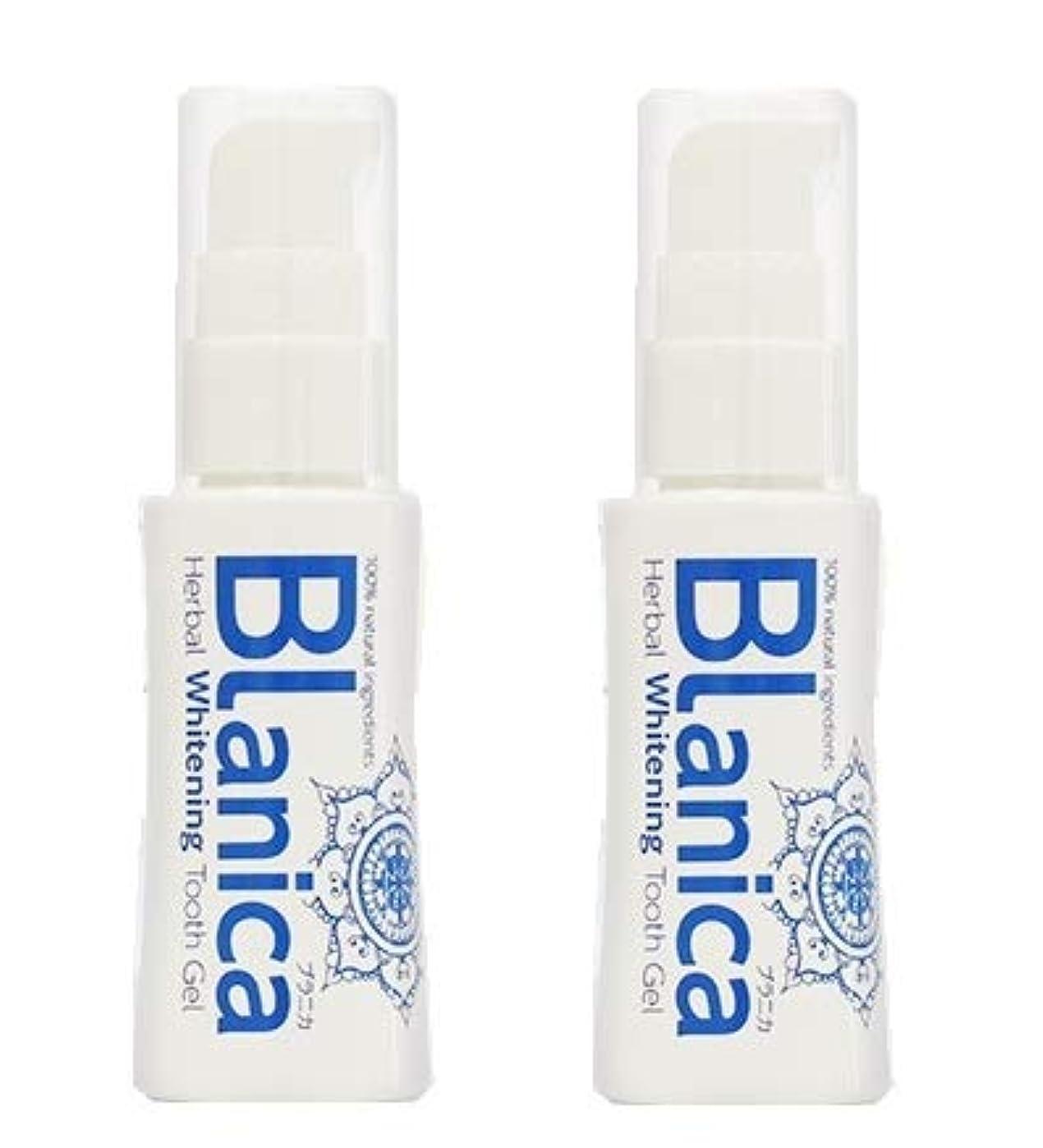 ライター夜明けにカセットBlanica ブラニカ ホワイトニングジェル歯磨き 30g × 2本