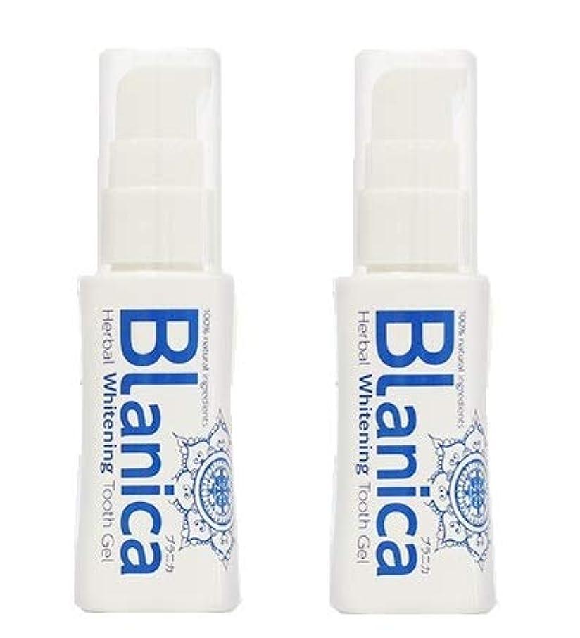 初心者自分一月Blanica ブラニカ ホワイトニングジェル歯磨き 30g × 2本