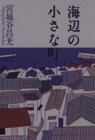 海辺の小さな町の詳細を見る