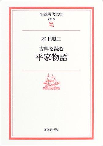 古典を読む 平家物語 (岩波現代文庫―文芸)の詳細を見る