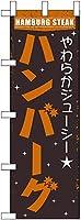 のぼり 旗 店舗 飲食店 レストラン 販促用品 ハンバーグ 日本製