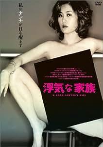 浮気な家族 [DVD]