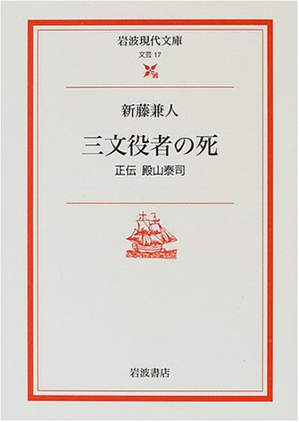 三文役者の死―正伝殿山泰司 (岩波現代文庫)の詳細を見る