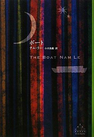 ボート (新潮クレスト・ブックス)の詳細を見る