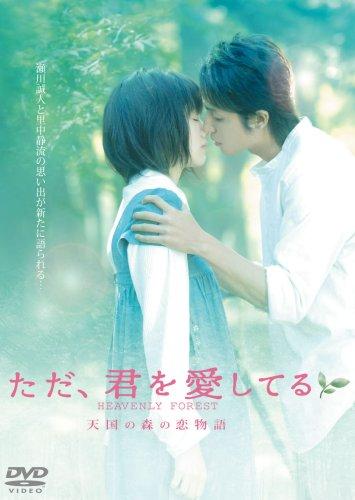 ただ、君を愛してる 天国の森の恋物語 [DVD]