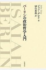 バーリンの政治哲学入門 単行本