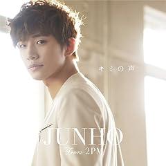 JUNHO From 2PM「Heartbreaker」の歌詞を収録したCDジャケット画像