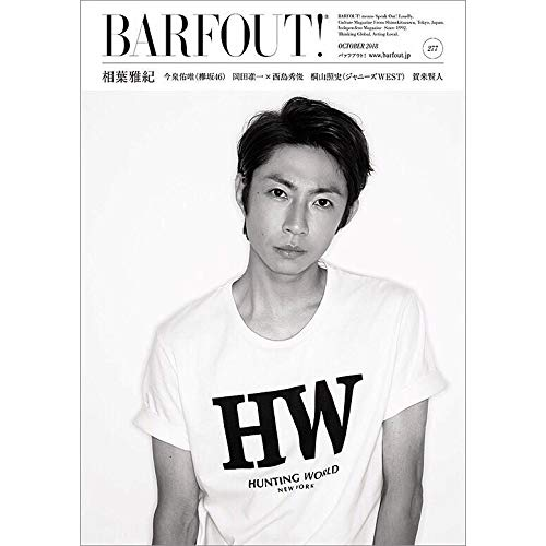 BARFOUT! 277 相葉雅紀 (Brown's books)