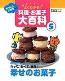 手づくり大好きさんの料理・お菓子大百科―基本とコツがよくわかる! (5)