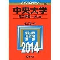 中央大学(理工学部-一般入試) (2014年版 大学入試シリーズ)