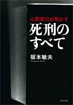 [坂本 敏夫]の元刑務官が明かす死刑のすべて (文春文庫)