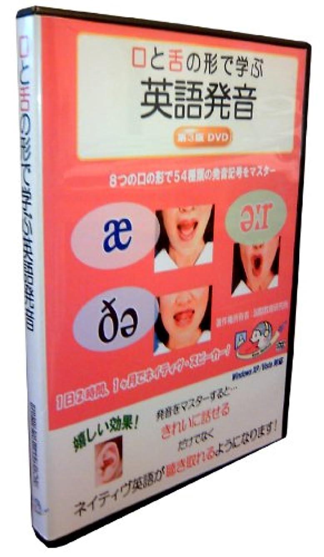 破壊的エピソード移動口と舌の形で学ぶ英語発音(第3版DVD)