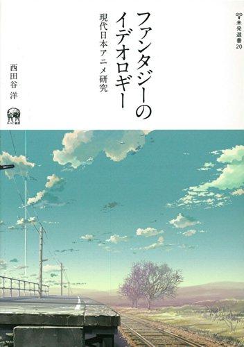 ファンタジーのイデオロギー 現代日本アニメ研究 (未発選書20)の詳細を見る