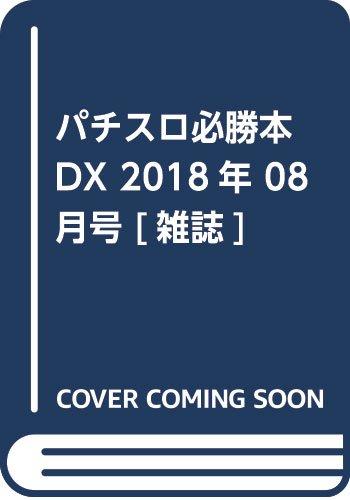 パチスロ必勝本DX 2018年 08 月号 [雑誌]