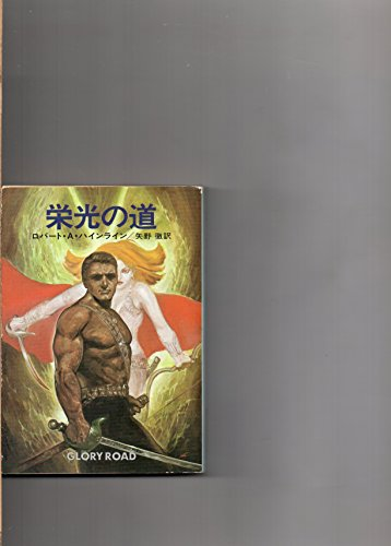 栄光の道 (ハヤカワ文庫 SF 340)の詳細を見る