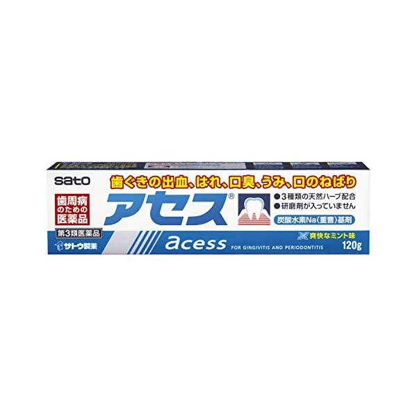 【第3類医薬品】アセス 120gの商品画像