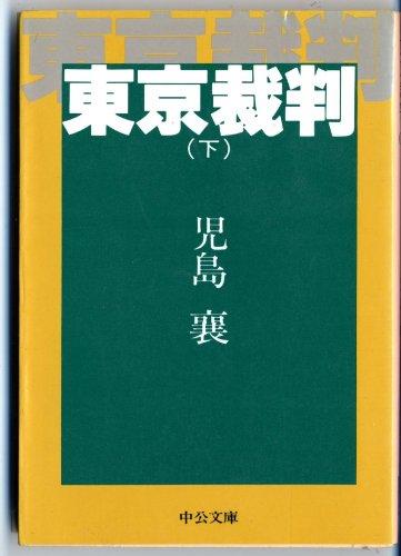 東京裁判 下 (中公文庫 M 6-4)の詳細を見る