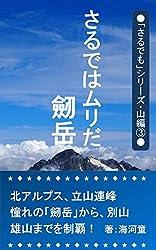 さるではムリだ劒岳: 北アルプスの立山連峰 憧れの「劒岳」から、別山、雄山までを制覇! さるでもシリーズ