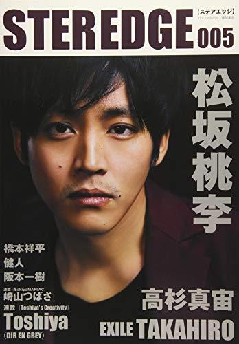 STER EDGE 005 (ロマンアルバム)