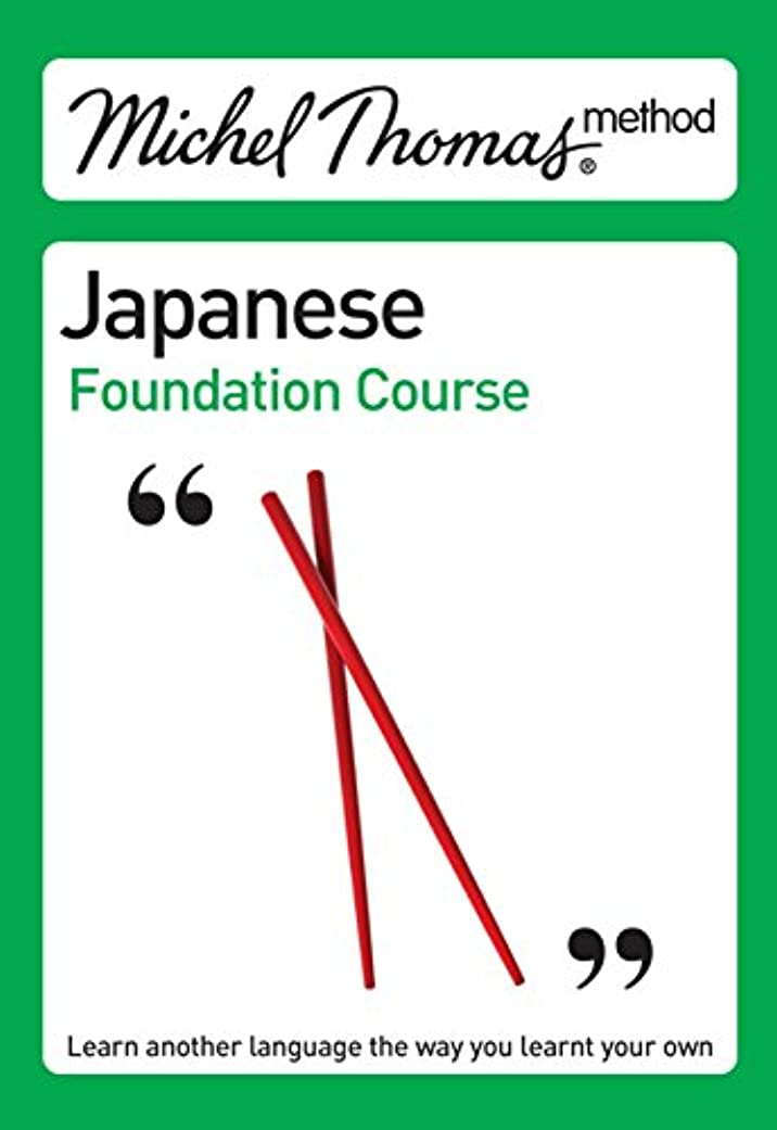 偏心瞑想的シャベルMichel Thomas Method: Japanese Foundation Course