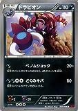 ドラピオン/ポケモンカードXY ライジングフィスト/シングルカード