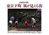 東京下町 風が見える街―長尾宏写真集
