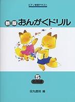 新版おんがくドリル5 (応用編) (ピアノ教室テキスト)