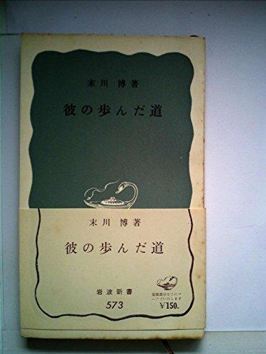 彼の歩んだ道 (1965年) (岩波新書)