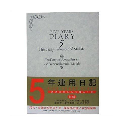 【お徳用 2 セット】 5年連用日記 洋風×2セット