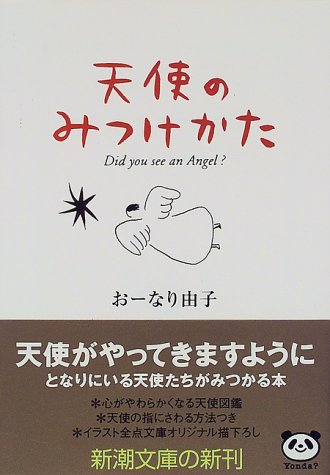 天使のみつけかた (新潮文庫)