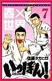 いっぽん! 7 (少年チャンピオン・コミックス)