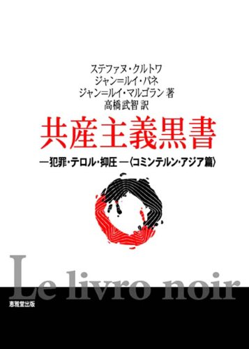 共産主義黒書 コミンテルン・アジア篇(恵雅堂出版)