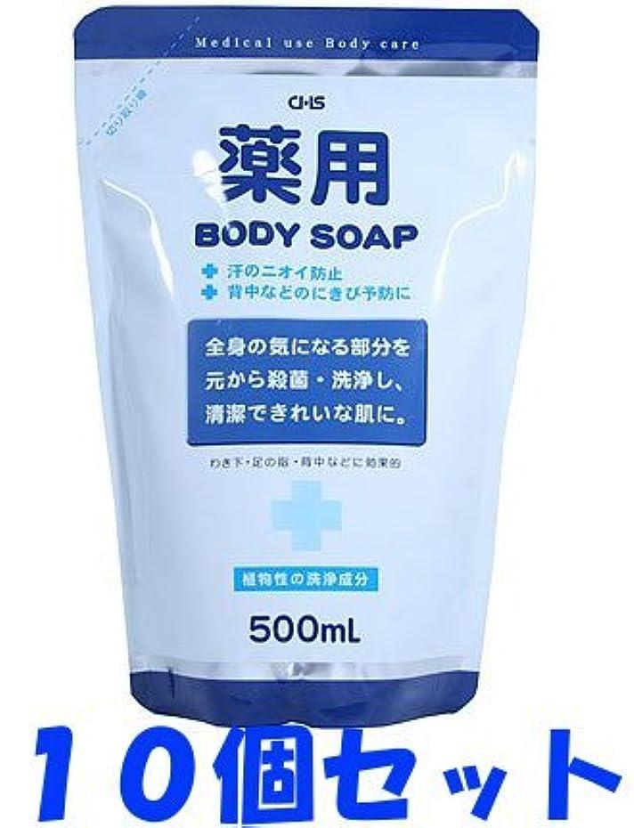 【10個セット】CHS 薬用ボディーソープ 500ml