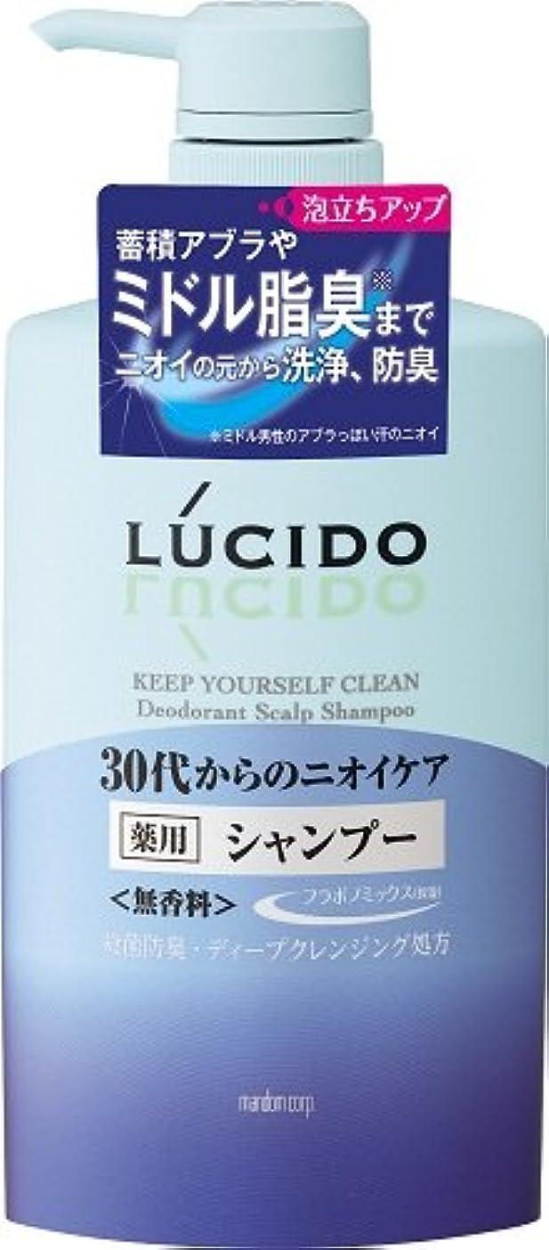 ましい時間厳守献身LUCIDO (ルシード) 薬用スカルプデオシャンプー(医薬部外品) 450mL