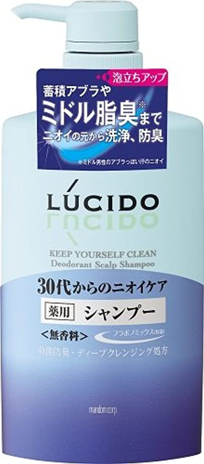 意識的着替える修羅場LUCIDO (ルシード) 薬用スカルプデオシャンプー(医薬部外品) 450mL
