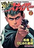 湯けむりスナイパー 第2巻 (マンサンコミックス)