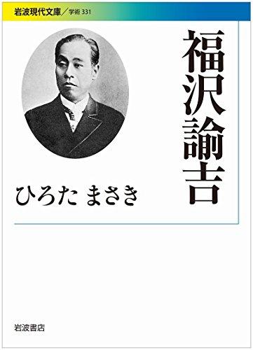 福沢諭吉 (岩波現代文庫)