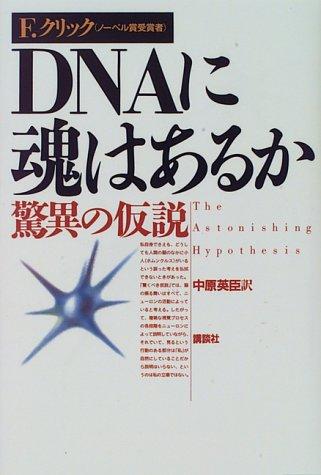 DNAに魂はあるか―驚異の仮説の詳細を見る