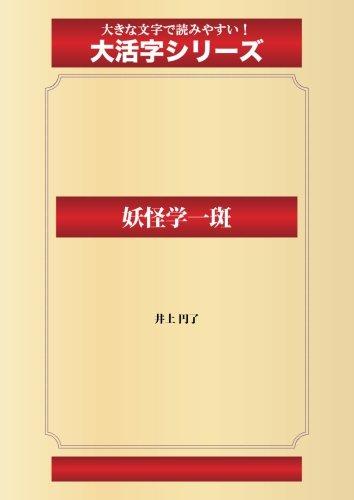 妖怪学一斑(ゴマブックス大活字シリーズ)