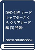 DVD付き カードキャプターさくら クリアカード編 (3) 特装版 (講談社キャラクターズライツ)