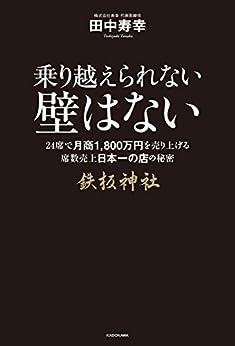 [田中 寿幸]の乗り越えられない壁はない 24席で月商1800万円売り上げる席数売上日本一の店の秘密
