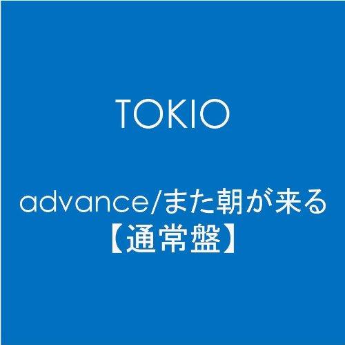 advance/また朝が来る【通常盤】
